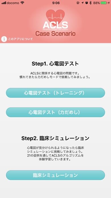 二次救命処置トレーニングアプリ screenshot1