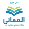 معجم المعاني عربي عربي