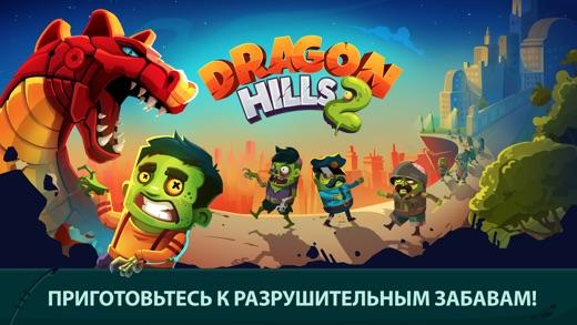 Dragon Hills 2 Screenshot