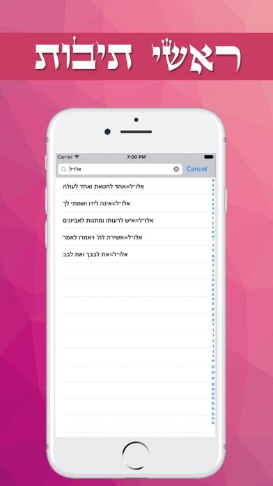 ראשי תיבות - יהדות Screenshot 1