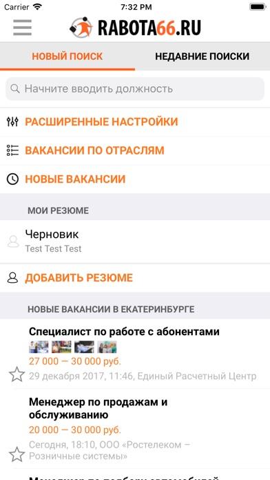 Работа66.ru - ЕкатеринбургСкриншоты 1