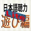 日本語聴力練習-遊び編-Lite