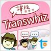 Transwhiz 日中(簡体字)翻訳/辞書 v4