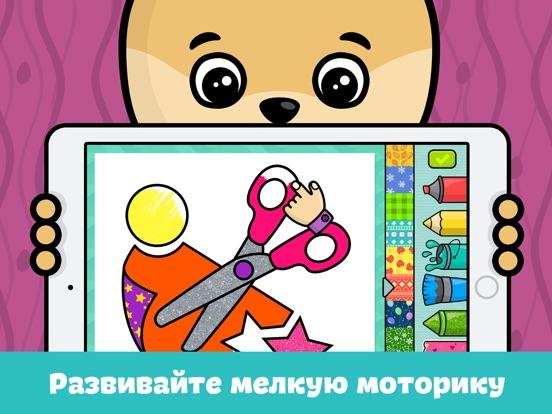 Раскраска: рисование для детей для iPad