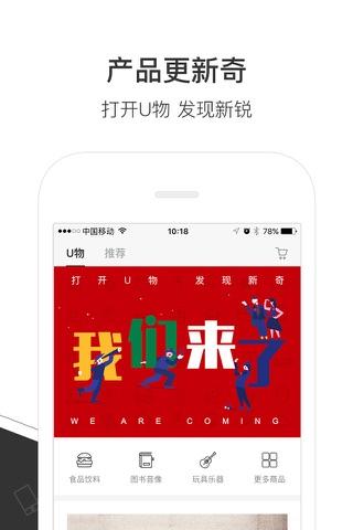 优客工场 - 共享智慧 联合办公 screenshot 4