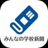 群馬県 教育ニュースアプリ みんなの学校新聞 Wiki