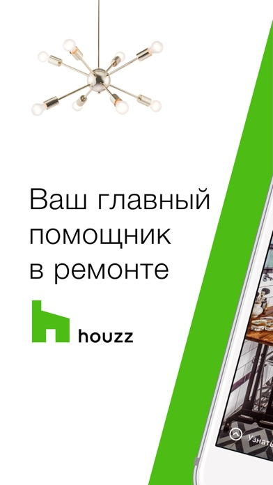 Houzz – дизайн идеи и ремонт Скриншоты3