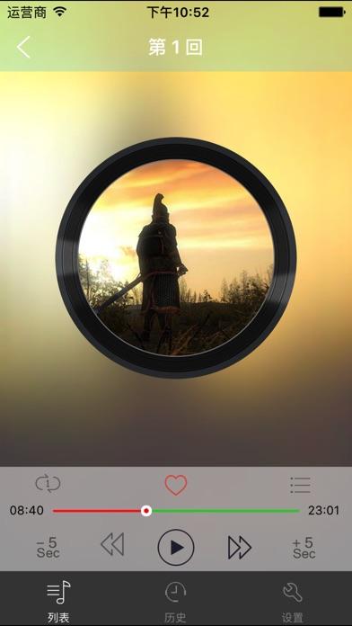 杨家将-刘兰芳评书 screenshot 2