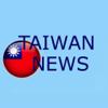 TaiwanNews (台灣新聞)