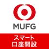 スマート口座開設 - 三菱東京UFJ銀行