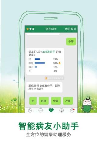 慢友帮-大病爱心筹款平台 screenshot 2