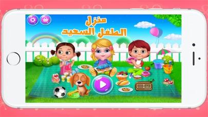 منزل الطفل - العاب بنات اطفال Screenshot 2