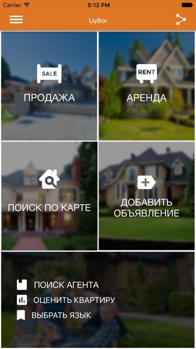 UyBor - Портал недвижимостиСкриншоты 1