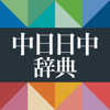 物書堂 - 小学館 中日・日中辞典(第3版) アートワーク