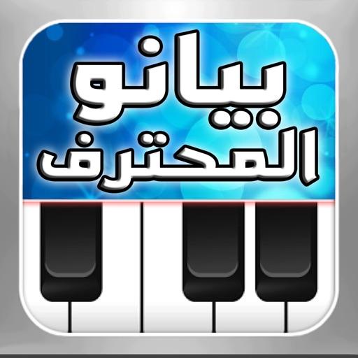 بيانو المحترف
