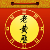 Chinese Lunar Calendar - 2018