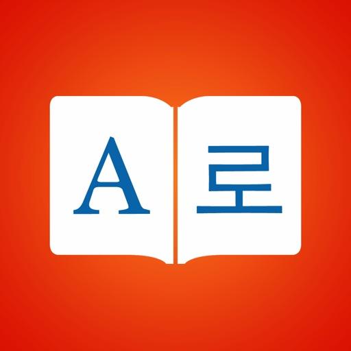 Korean Dictionary app icon图