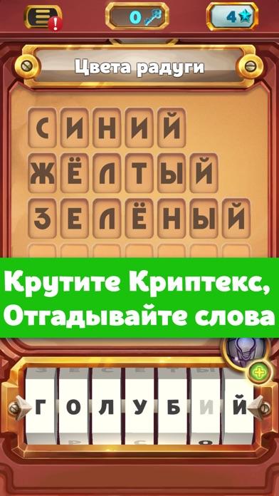 Криптекс - Игра в слова Скриншоты3