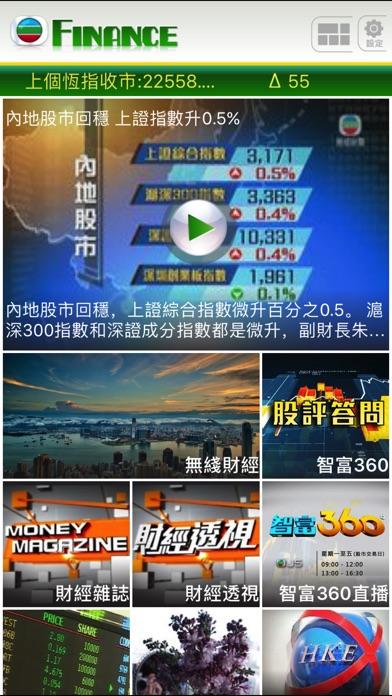 TVB Finance截图3