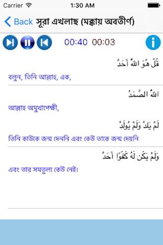 Full Quran Translation Bangla screenshot 4