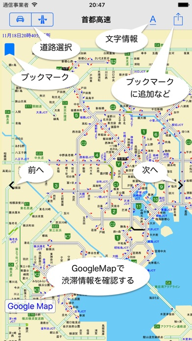 Japan Road Traffic Info Viewer Скриншоты3