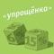 download Журнал «Упрощенка»
