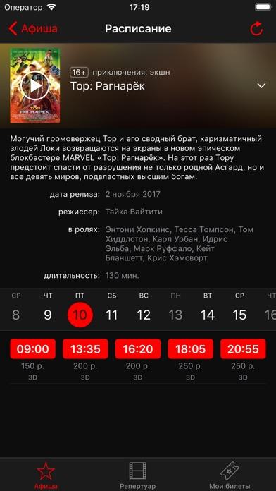 КДЦ Россия – Билеты в кино