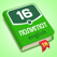 Icon for Полиглот 16 - Английский язык