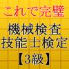 機械検査技能士3級 Wiki