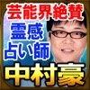 芸能界絶賛の霊感占い 中村豪