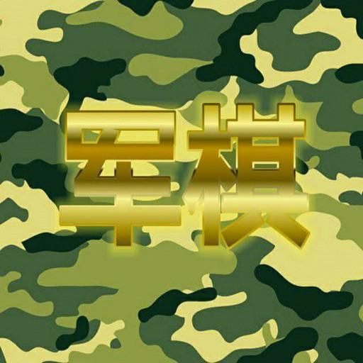 陆军棋-ArmyChess