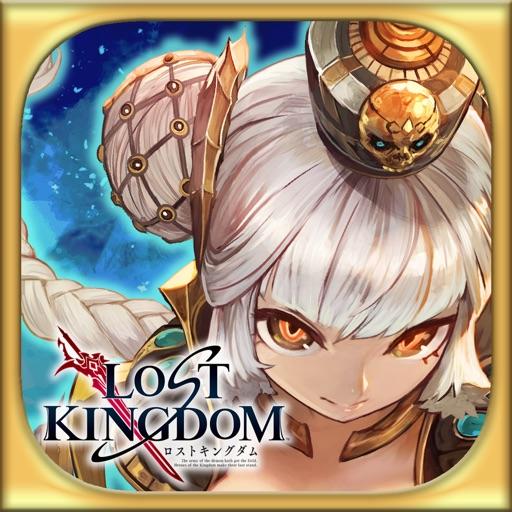 ロストキングダム - LOST KINGDOM -