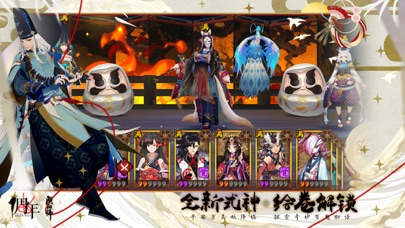 download 阴阳师-周年庆典 appstore review