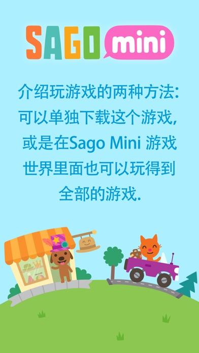 Sago Mini 帽子裁缝师!