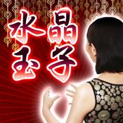 水晶玉子«マンダリン占星術≫未来への手紙占い