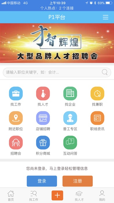 download P1平台 appstore review