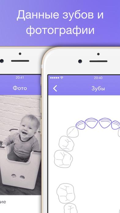 Дневник малыша Скриншоты5
