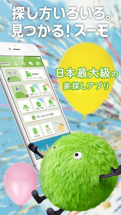 お部屋探しはSUUMO(スーモ)不動産検索アプリ Скриншоты3