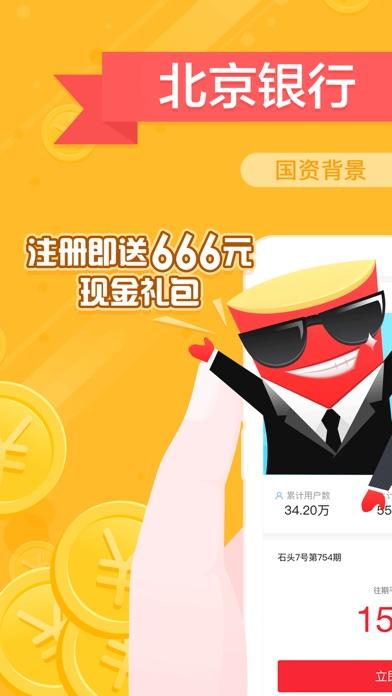 石头金融理财-100起投的手机理财软件