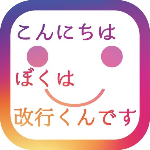 改行くん - Instagram のための改行アプリ