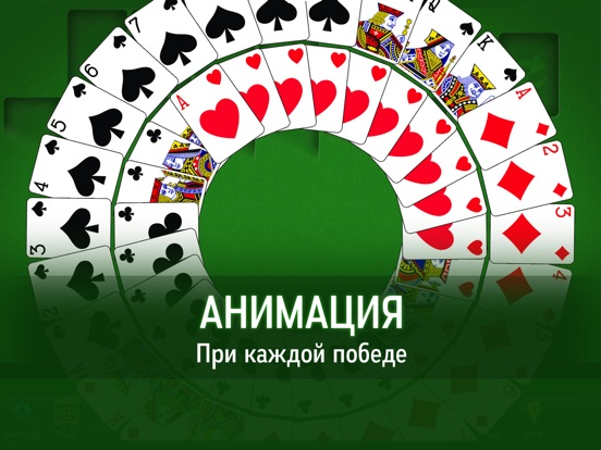 Solitaire Скриншоты11