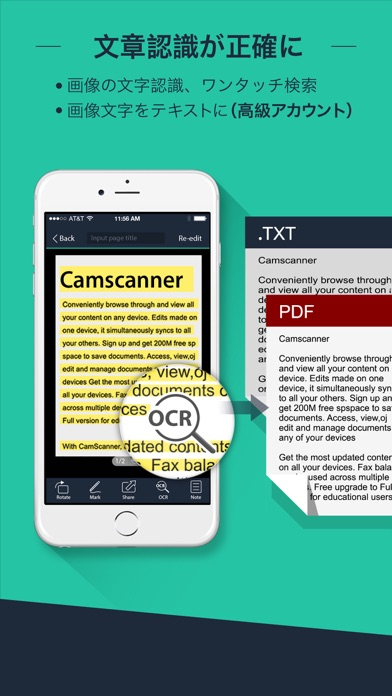 CamScannerスクリーンショット