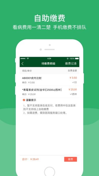 download 北京协和医院 apps 4