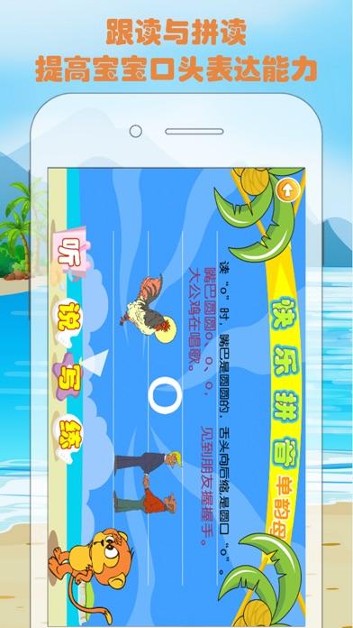 学拼音拼读 汉语拼音字母发音iPhone版下载