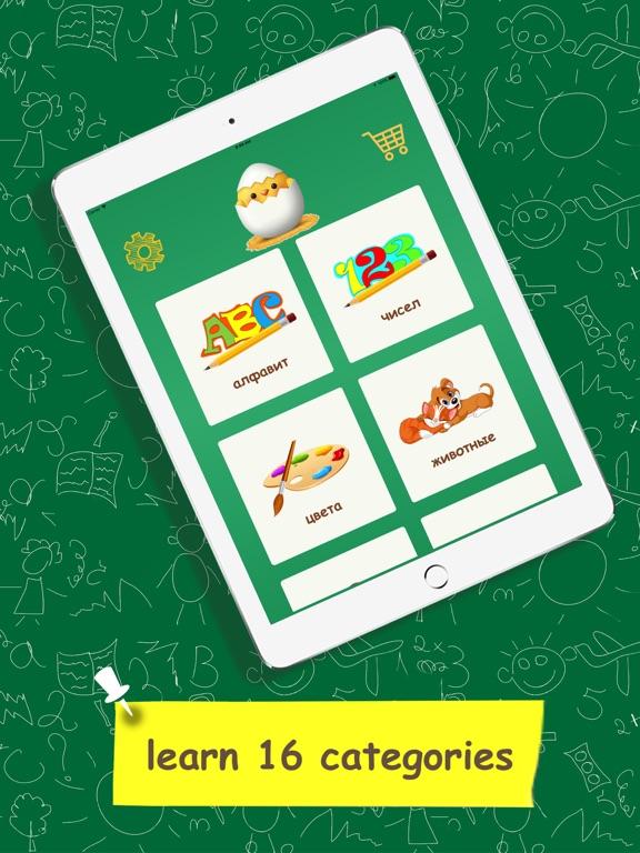 Учить русский для детей Скриншоты8