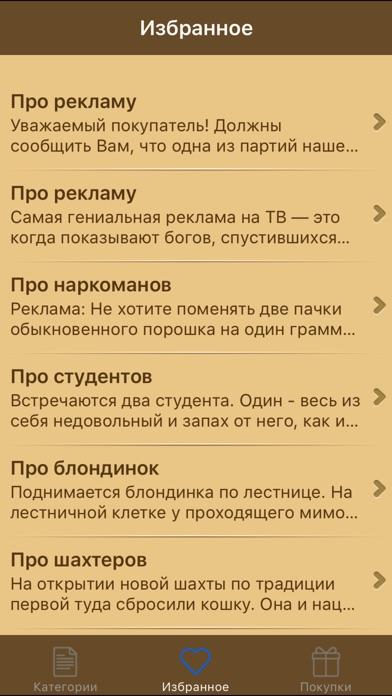 Анекдоты и смешные истории Скриншоты5