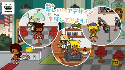 トッカ・ライフ・シティ(Toca Life... screenshot1