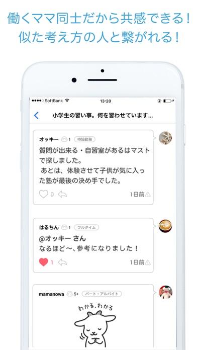 ままのわ screenshot1