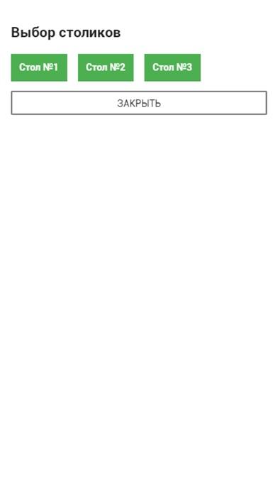 МойОфициант: Для заведенийСкриншоты 5