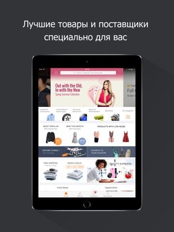 Alibaba.com B2B Trade App screenshot 1